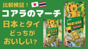 比較検証!コアラのマーチ 日本とタイどっちがおいしい?