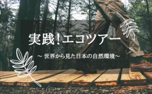 実践!エコツーリズム~世界から見た日本の自然環境~