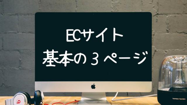 ECサイト基本の3ページ