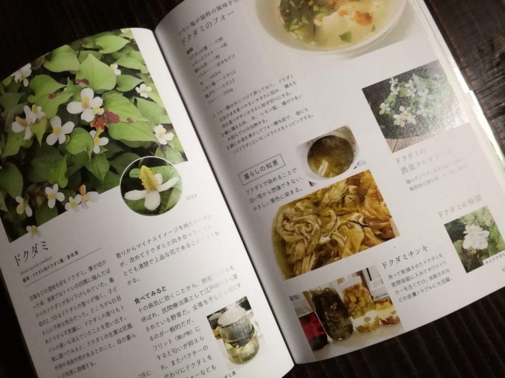 『野草と暮らす365日』のレシピページ