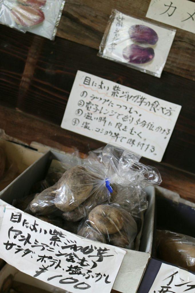 無人販売所 紫ジャガイモ