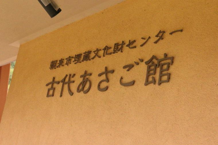 朝来市埋蔵文化財センター古代あさご館