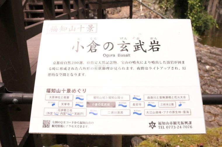 小倉の玄武岩