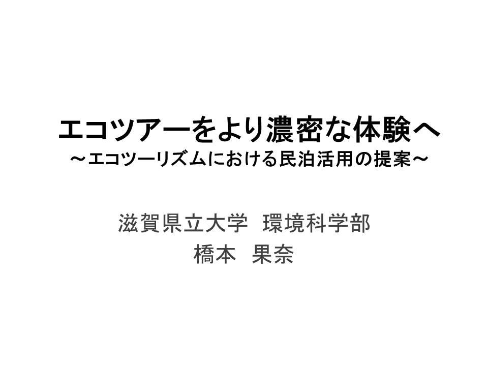 エコツアーをより濃密な体験へ~エコツーリズムにおける民泊活用の提案~滋賀県立大学環境科学部橋本果奈
