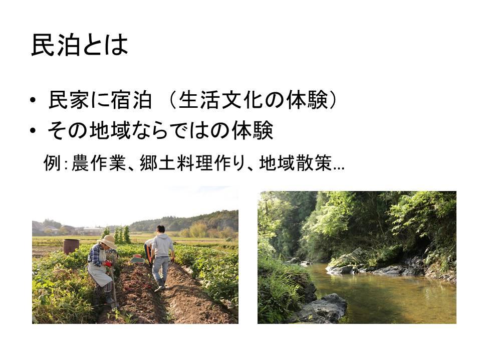 民泊とは・民家に宿泊(生活文化の体験)・その地域ならではの体験 例:農作業、郷土料理作り、地域散策…