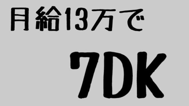 月給13万で7DK