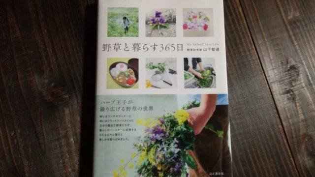 『野草と暮らす365日』の表紙