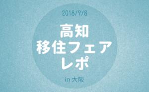 2018/9/8高知移住フェアin大阪