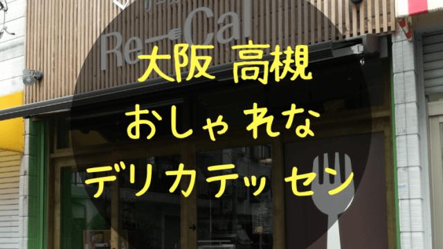 大阪高槻 おしゃれなデリカテッセンRe-Cal