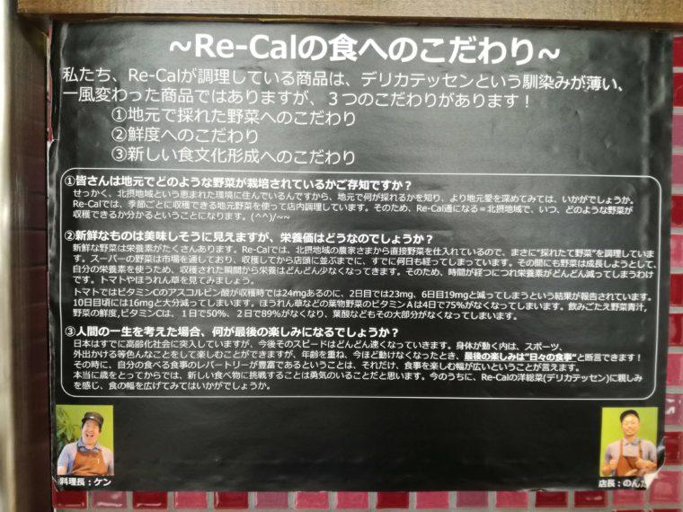 Re-Cal