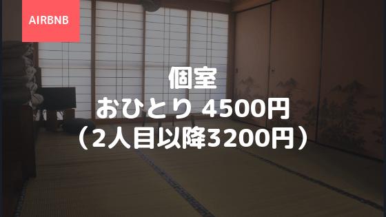 個室おひとり4500円(2人目以降3200円)