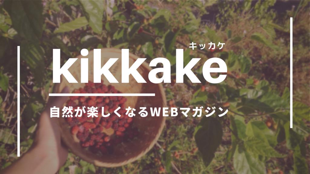 kikkake 自然が楽しくなるWEBマガジン