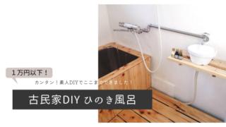 古民家の古びたお風呂をDIYでヒノキ風呂へ!