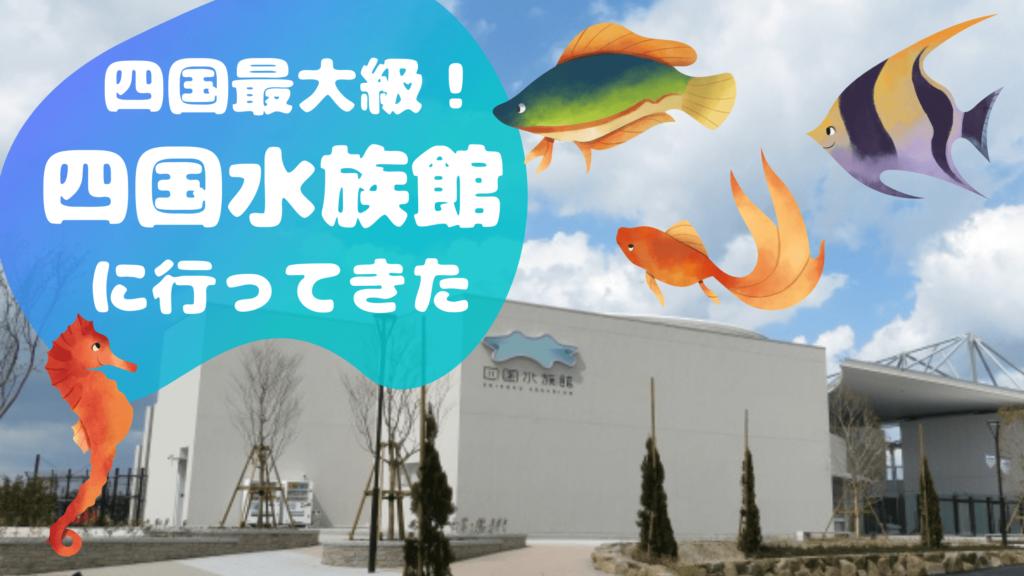 四国最大級!四国水族館に行ってきた!