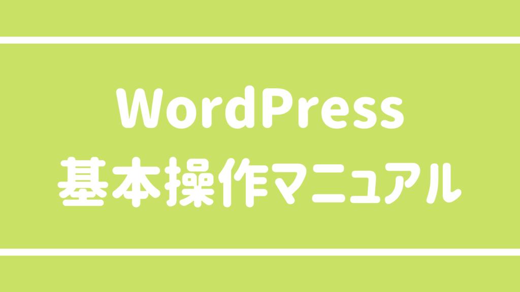 WordPress基本操作マニュアル