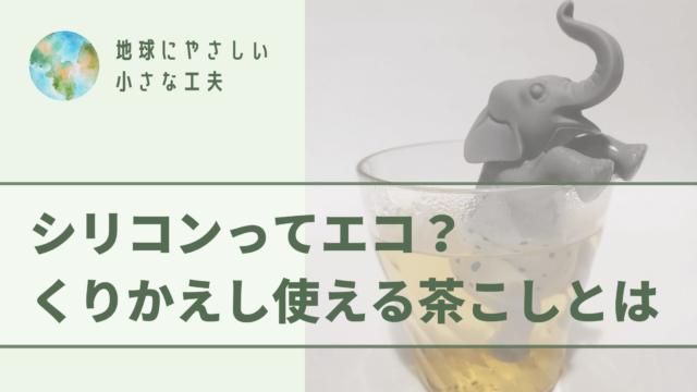 地球にやさしい小さな工夫 シリコンはエコ?くりかえし使える茶こしとは?
