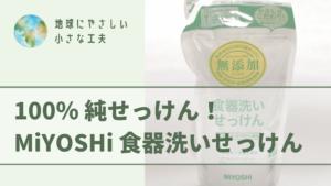 100%純せっけん MiYOSHiの食器洗いせっけん