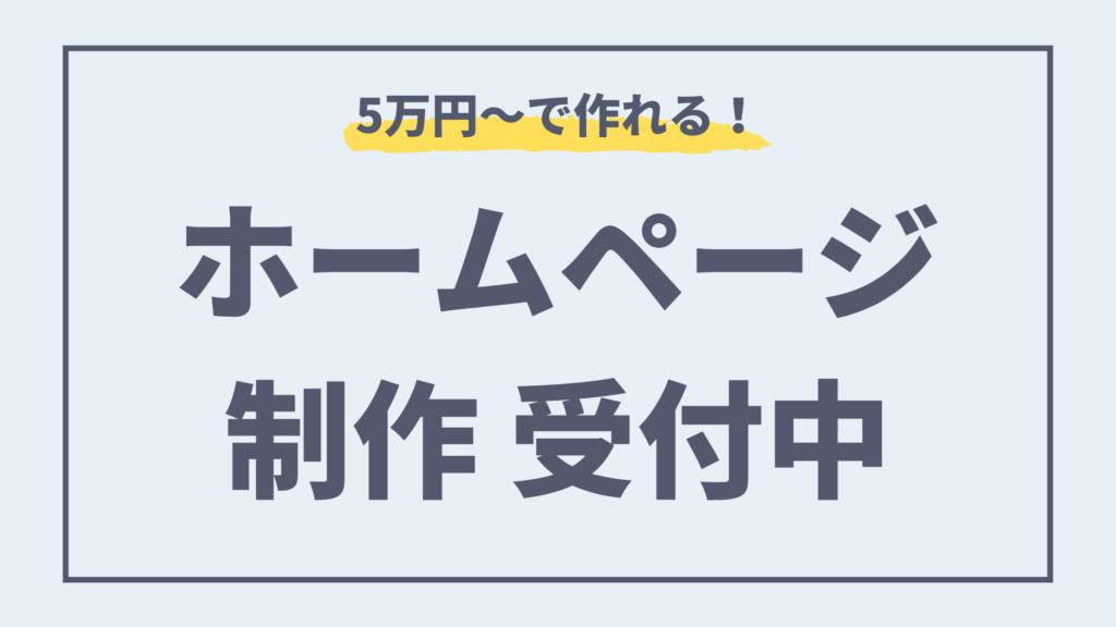 5万円~で作れるホームページ制作受付中