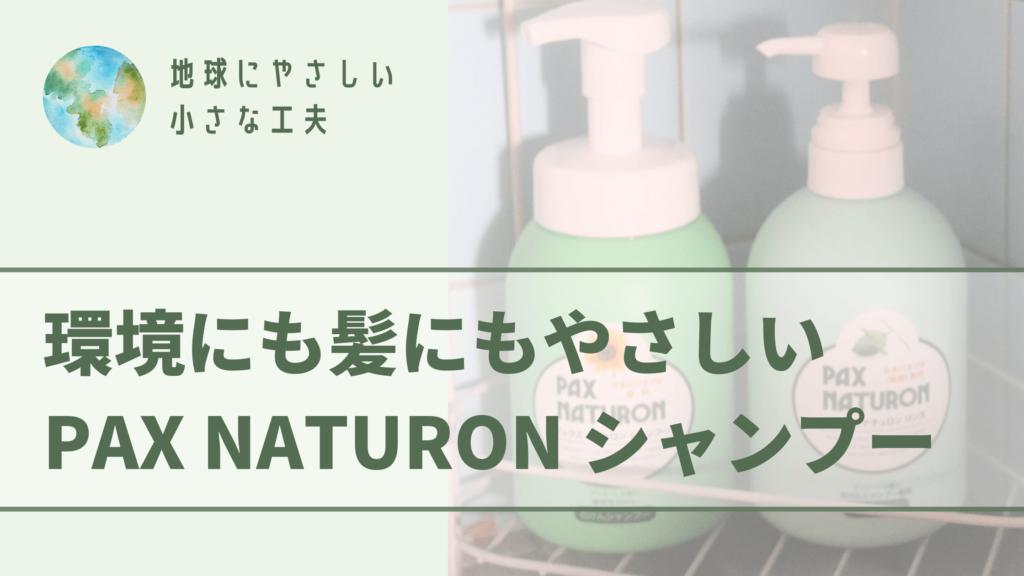 地球にやさしい小さな工夫 環境にも髪にもやさしいPAX NATURONのシャンプー