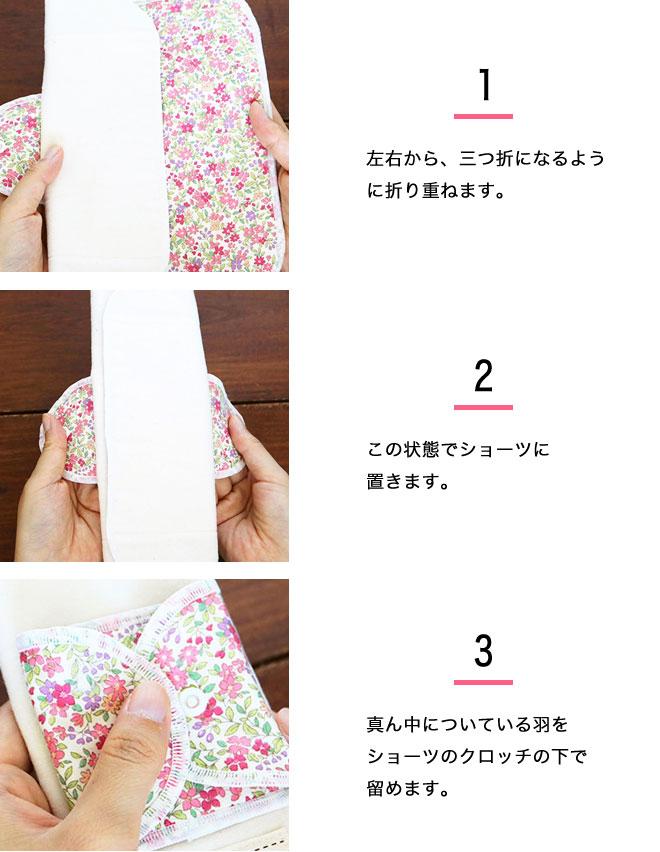 布ナプキン使い方 三つ折りタイプ