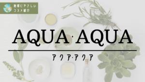 地球にやさしいコスメ紹介 AQUA・AQUA
