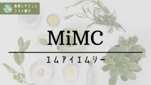 地球にやさしいコスメ紹介 MiMC